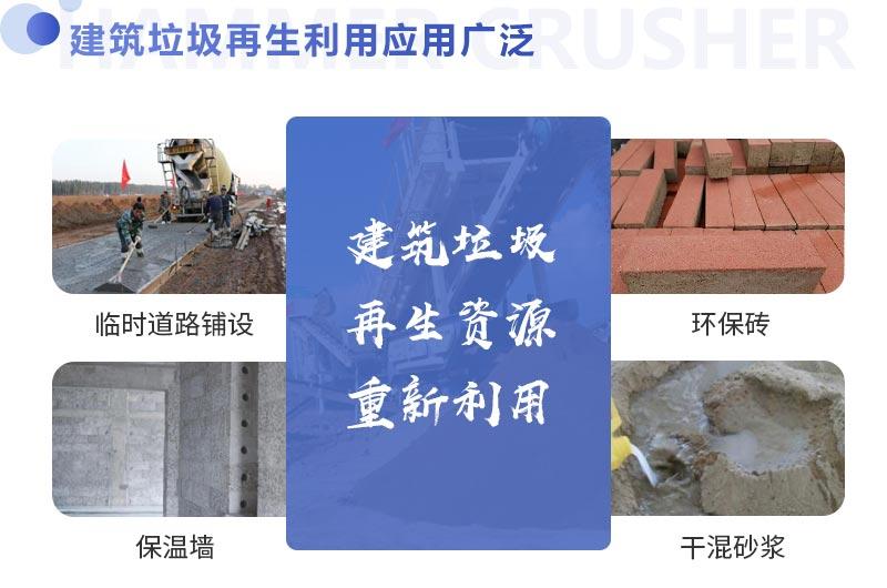 建筑垃圾碎后的利用价值